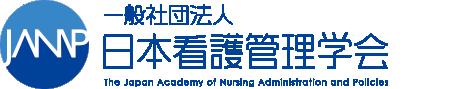 一般社団法人日本看護管理学会